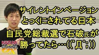 日本だってとっくにされてるだろ「サイレントインベージョン」!もし自民党総裁選で石破さんが勝ってたら…?