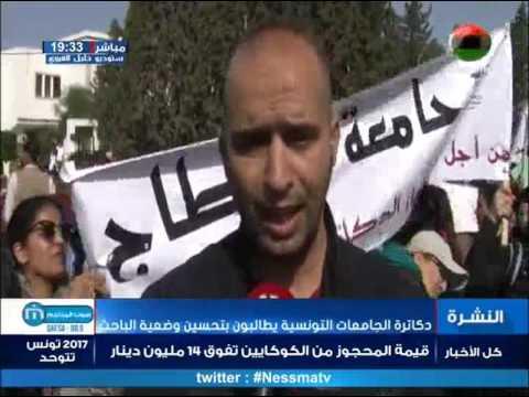 دكاترة الجامعات التونسية يطالبون بتحسين وضعية الباحث