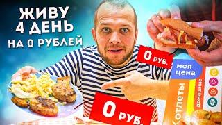 Можно ли выжить без денег?!  Бесплатная еда в Магните! Выживаю неделю на 0 рублей (день #4)
