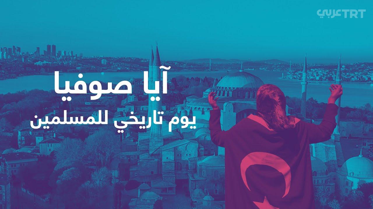 ماذا يعني تحوُّل آيا صوفيا من متحف إلى مسجد؟