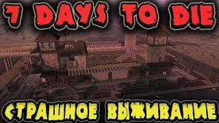 Зомби картошечка и строительство огорода - 7 Days to Die - Самое страшное выживание в зомби городе!