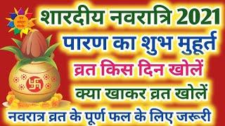 Navratri Paran: शारदीय नवरात्रि 2021 पारण समय, Navratri Vrat Paran, Navratri Vrat Ka Paran Kab Hai