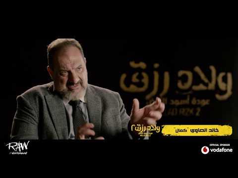 خالد الصاوي عن فيلم ولاد رزق ٢