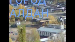 видео якутия город алдан