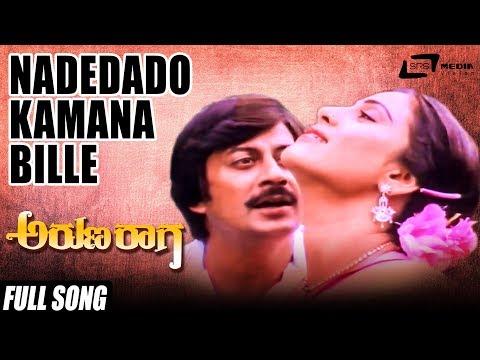 Nadedado Kamana Bille| Arunagara – ಅರುಣರಾಗ | Ananthnag, Geetha | Kannada Song