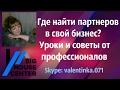 Поиск целевой аудитории ВКонтакте в свой бизнес. Реальный заработок в интернет. Команда Импульс.