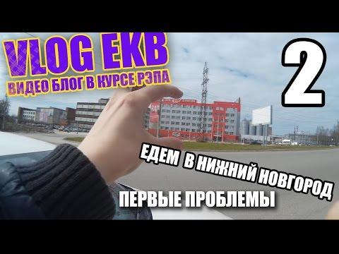 Нижний  Новгород  на машине 30,05,16