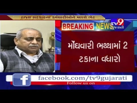 Gujarat govt announced 2% DA hike for state govt employees - Tv9