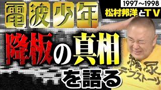 【進め!電波少年】松村邦洋、電波少年を降板した真相を語る!【テレビと松村】