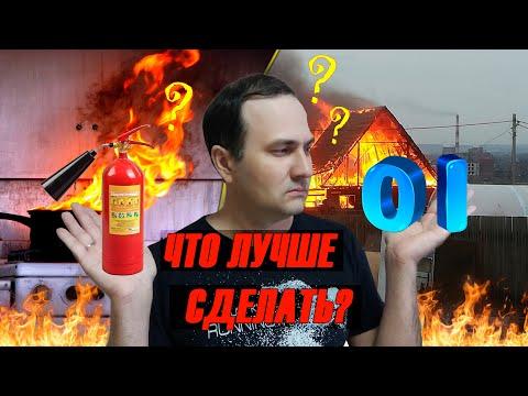 Что делать при пожаре? Как не затупить и не закататься! Пожарная безопасность. Пожар в доме.