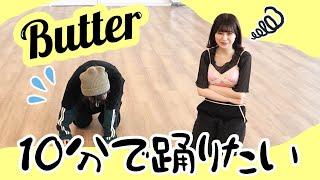 りん&みゆう企画!10分で踊ってみた✨【Butter】