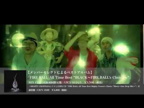 """「FIRE BALL All Time Best """"BLACK~FIRE BALL's Choice~""""」ダイジェスト"""