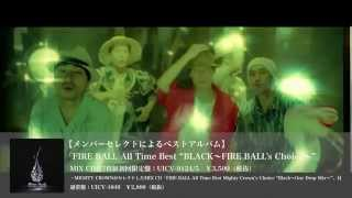 "「FIRE BALL All Time Best ""BLACK~FIRE BALL's Choice~""」ダイジェスト"