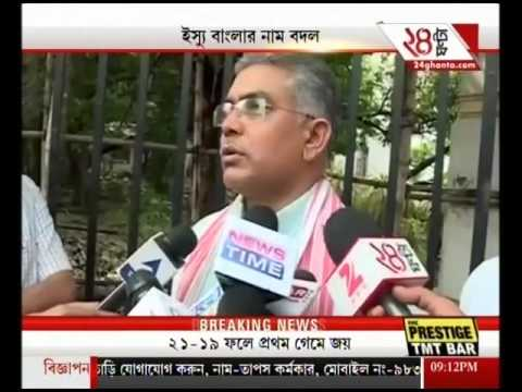 Parties do not agree to change name for Bengal