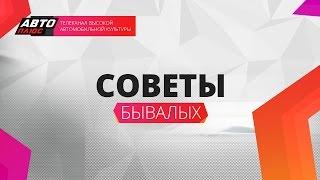 Советы бывалых - Выпуск 28 - АВТО ПЛЮС