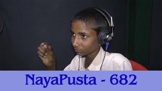 Effect of medicine | Impact of Cleanliness | NayaPusta - 682