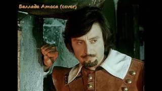 Баллада Атоса (cover) Евгений Харченко