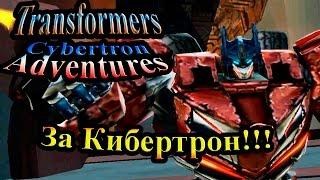 Трансформеры Приключения на Кибертроне (Cybertron Adventures) - часть 8 - За Кибертрон!!!