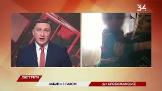 В Слобожанскомпьяная мать чуть не отравила газом своего малолетнего ребенка