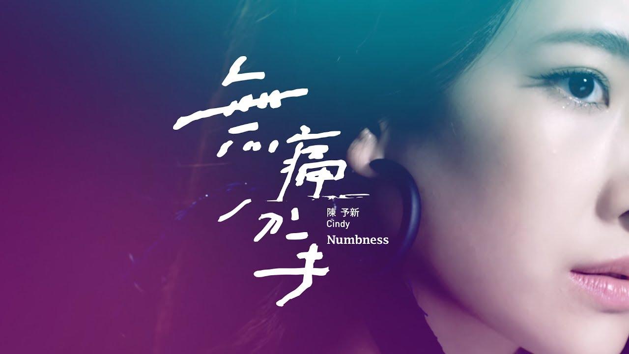 :м: 陳予新 Cindy【無痛分手 Numbness】 東森戲劇台 韓劇 『上流愛情』 片尾曲 Official Music Video (HD)