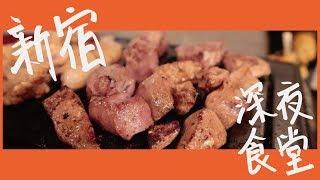 Meet東京:東京深夜食堂    】 980円45分鐘任食燒肉  !?新宿酒吧街  ...