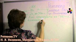 Математика, Виленкин 5 класс Задача 704