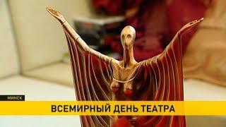 Всемирный день театра празднуется 27 марта