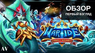 Wartide: Heroes of Atlantis  ● Обзор ● Первый взгляд