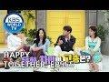 Happy Together I 해피투게더 - Im Changjung, Park Eunhye, Bona, Lucas etc [ENG/2018.10.04]