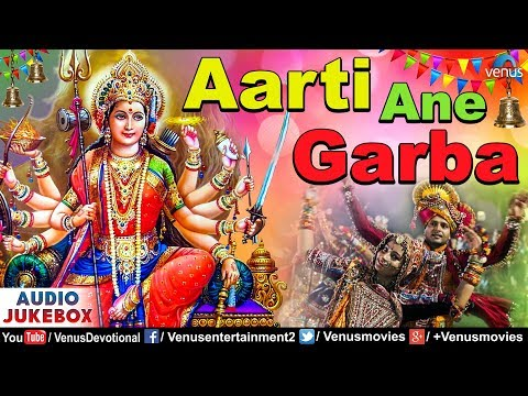 AARTI ANE GARBA | Popular Gujarati Devotional Aarti & Garba Songs | Audio Full Songs JUKEBOX