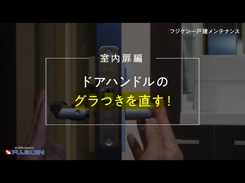 【戸建メンテナンス】室内扉編!ドアハンドルのグラつきを直す!