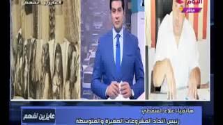 علق علاء السقطي، رئيس اتحاد المشروعات الصغيرة والمتوسطة، على قرار محافظ البنك المركزي بتمويل المشروعات متناهية الصغر