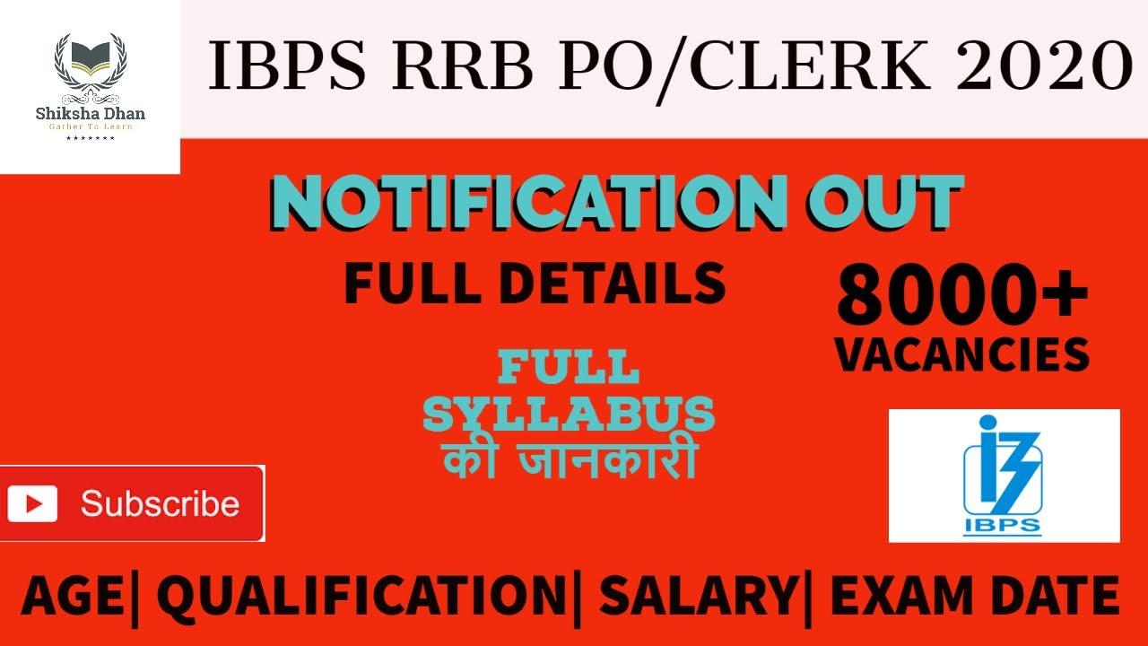 ibps rrb po recruitment 2014 notification