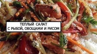 Теплый салат с рыбой, овощами и рисом