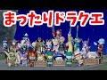 【生放送】史上初の大トラブルを乗り越えてのドラクエ10実況プレイ!
