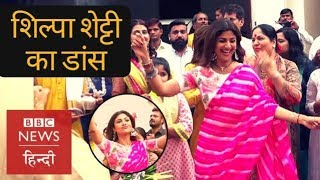 Shilpa Shetty's dance before Ganpati Visarjan (BBC Hindi)