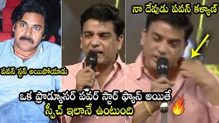 Producer Dil Raju GOOSEBUMPS SPEECH about Pawan Kalyan | Vakeel Saab​​ Pre Release Event