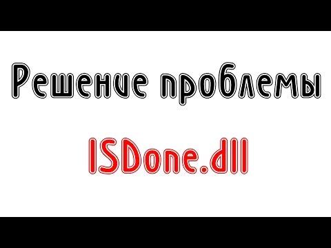 Решение проблемы установки игр (ISDone.dll, unarc.dll) Иной способ (1080p)