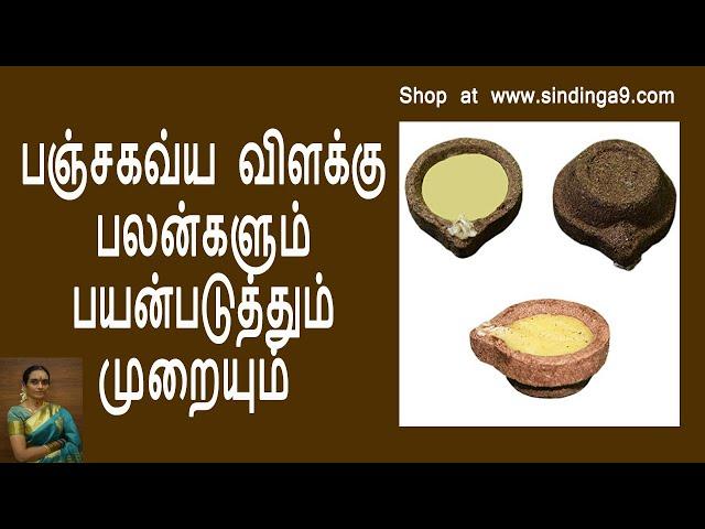 பஞ்சகவ்ய விளக்கு பலன்களும் பயன்படுத்தும் முறையும் Panchakavya Dheepam lightning procedure and uses
