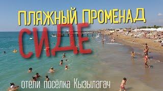Пляжный променад Сиде / Кызылагач - Лучшие отели Сиде