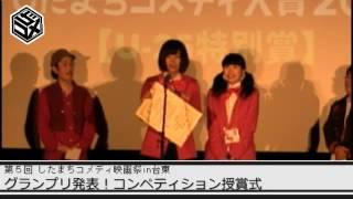2012/09/16 第5回したまちコメディ映画祭 短編コンペティション「 した...