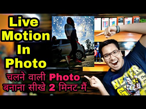 Live Motion Effect In Photo    Moving Photo Making Tutorial    How To Add Live Effects    In HINDI