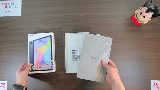 삼성전자 갤럭시 탭 S6 라이트 언박싱. Samsung…