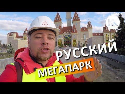 МЕГА ПАРК МИРОВОГО УРОВНЯ. ОСТРОВ МЕЧТЫ. Москва. Капитан Крым