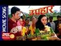 Aayo Ghoda Lamkera | Movie Song | Upahar | Niruta Singh | Uttam Pradhan