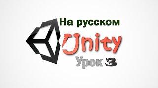 Unity 3D v 4.3 - урок 3 - Интерфейс под себя & Физика.На русском языке.