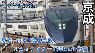 (1) 【タイ旅行2019】最高速度160キロ!在来特急最速の京成スカイライナーに乗ってみた!