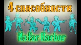 4 Способности из Far Harbor. Какие выбрать
