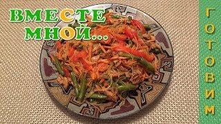 Теплый салат с курицей, овощами и фунчозой