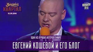 Один из лучших актёров в мире Евгений Кошевой и его блог    Вечерний Квартал 10.09.2016